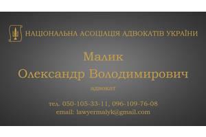 Адвокат Малик Александр Владимирович