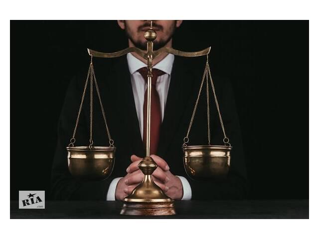 бу Адвокат по розлученнях, надання правої допомоги складання процесуальних документів, представництво інтересів в судах     в Виннице