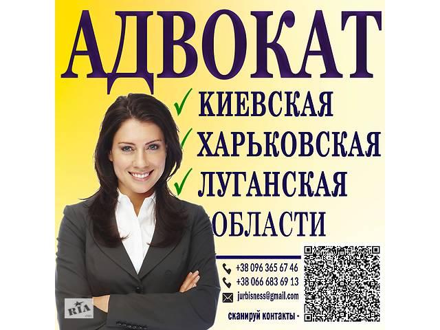 продам Адвокат помогу по Киевской-Харьковской-Луганской области бу  в Украине