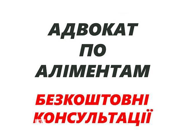 купить бу Адвокат (юрист). Взыскание алиментов (алименты) на несовершеннолетнего ребенка.  в Украине