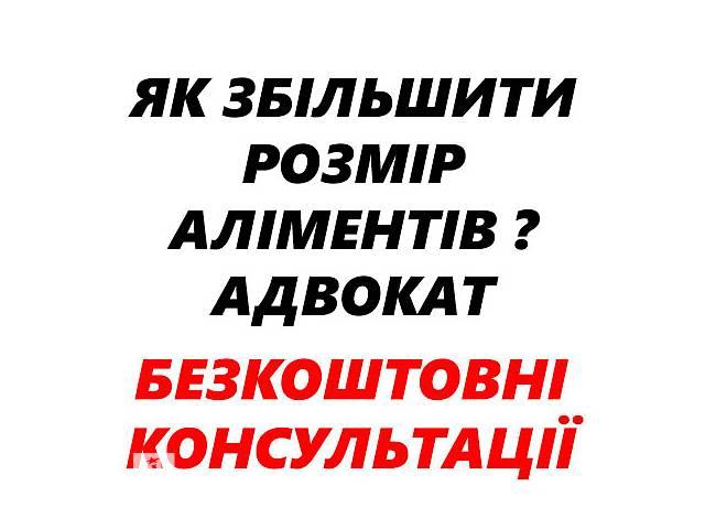 бу Адвокат (юрист). Увеличение размера алиментов. в Львове