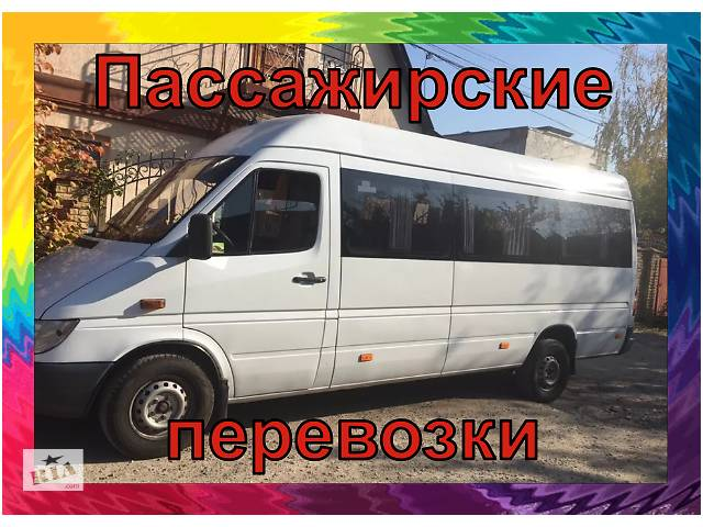 продам Акция! Пассажирские перевозки/ Аренда автобуса/ Аренда Мерседеса спринтера. бу в Николаеве