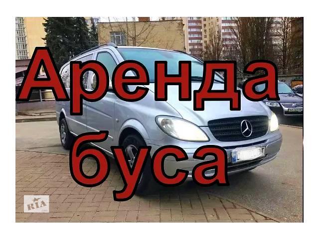 продам Акция! Vito Такси микроавтобус бу  в Украине