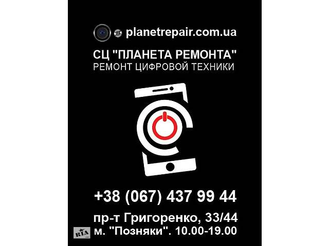 бу Apple iPhone iPad iWatch ремонт и обслуживание c 2007 года   в Києві
