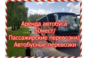 Аренда автобуса 50мест/ Пассажирские перевозки/ Автобусные перевозки