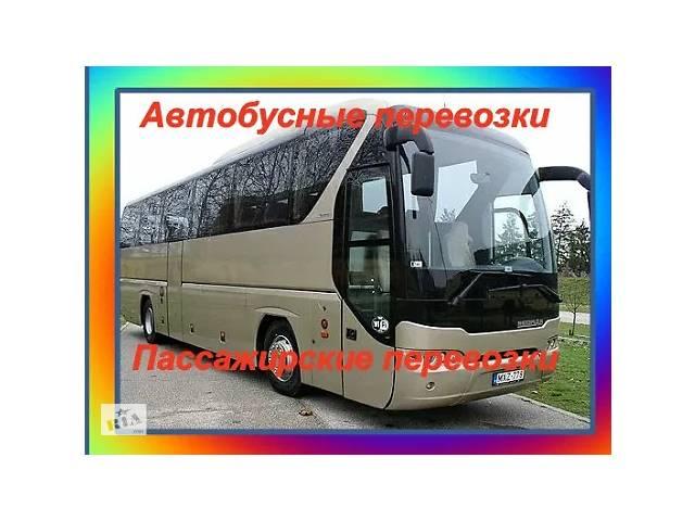 продам Аренда автобуса /Автобус для детей бу  в Украине