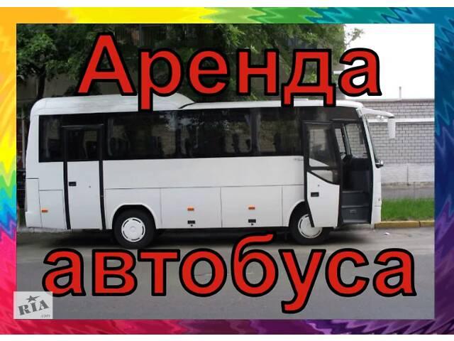 купить бу Аренда автобуса /Автобусные перевозки  в Украине
