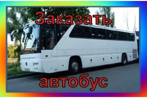 Автобус для детей/ Аренда автобуса