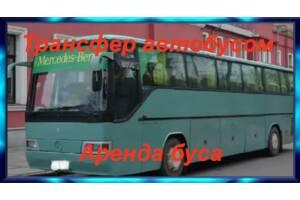 Автобус для детей/ Заказ автобуса