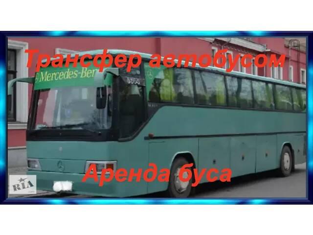 Автобус для детей/ Заказ автобуса- объявление о продаже   в Украине