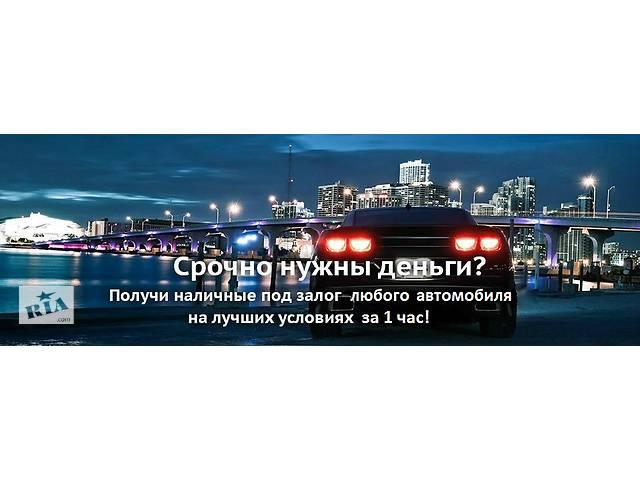продам Автоломбард кредит під заставу авто з правом їзди без стоянки від приватного Інвестора бу  в Україні