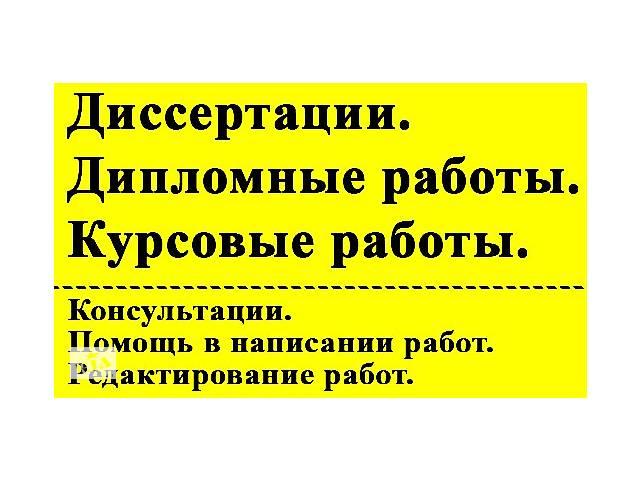 бу Авторское написание магистерских, дипломных, курсовых, тезисов и других видов работ. Проверка на плагиат.  в Украине