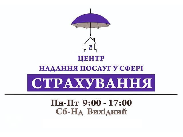 бу Автогражданка от 420 грн. и другие виды страхования  в Украине