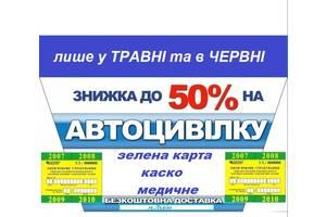 Автогражданка, зеленая карта от 400 грн БЕЗ ВЫХОДНЫХ!!!