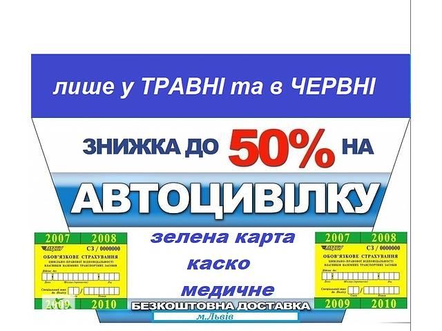 продам Автогражданка, зеленая карта от 400 грн БЕЗ ВЫХОДНЫХ!!! бу  в Украине