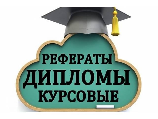 Автроське написания. Помощь студентам в написании разных работ.- объявление о продаже   в Украине