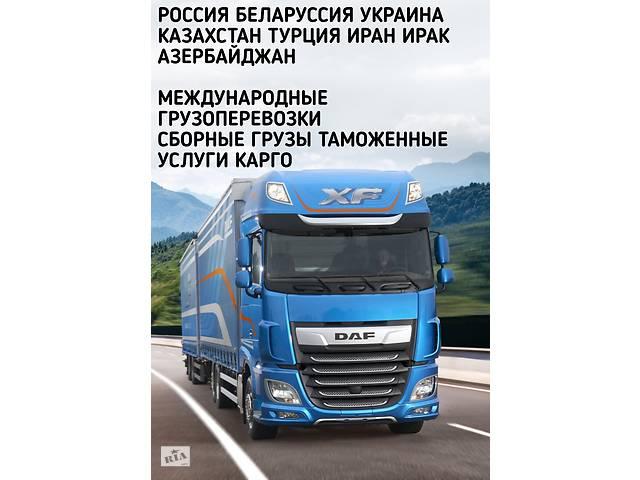 продам Азербайджан Турция Грузия грузоперевозки бу  в Украине