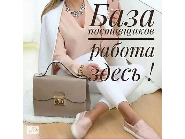 продам База поставщиков бу  в Украине