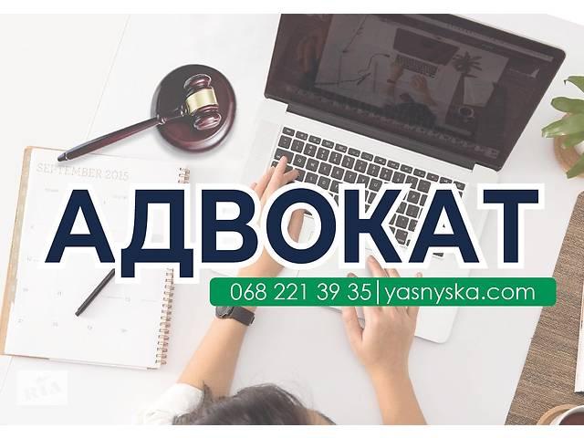 купить бу Бесплатная консультация адвоката  в Украине