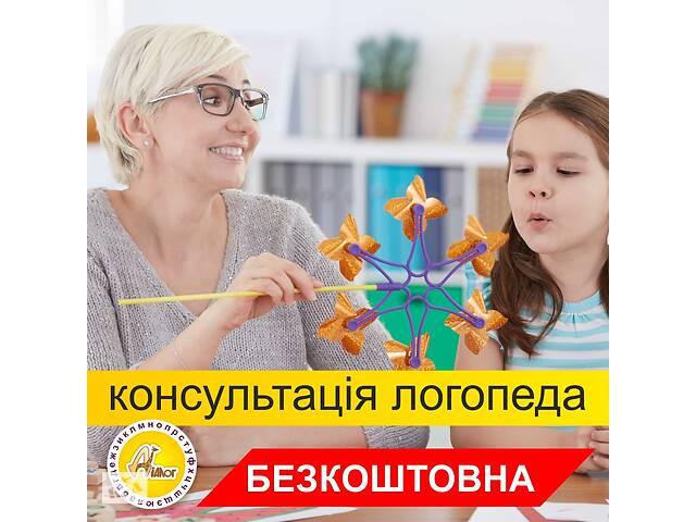 Безкоштовна консультація логопеда в Центрі розвитку «ДІАЛОГ»
