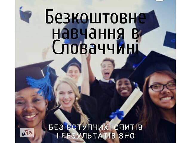 купить бу Безкоштовне навчання в Словаччині в Ивано-Франковске