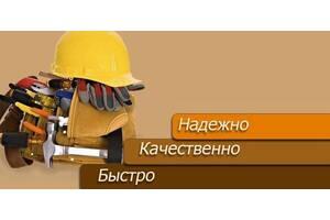 Будівельна компанія з великим досвідом в сфері будівельно-ремонтних робіт, надає свої послуги: