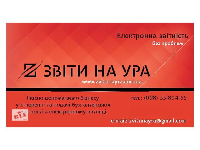 купить бу Бухгалтер, бухгалтерские услуги, бухгалтерский аутсорсинг  в Украине