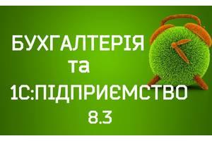 Бухгалтерские курсы и курсы 1С_Підприємство 8 в Черкассах