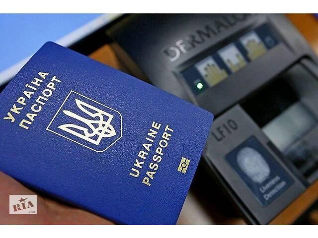 бу Биометрический паспорт срочно.   в Украине