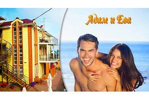 Cемейный отдых на Черном море.Отель Адам и Ева.Затока