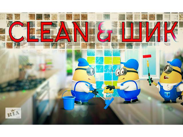 CLEAN-ШИК С НАМИ ЧИЩЕ! (ремонт, уборка, помощь)- объявление о продаже  в Селидово