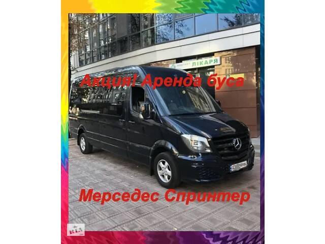 Дешево! Mersedes Пассажирские перевозки- объявление о продаже   в Украине