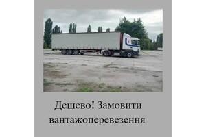 Дешево! Замовити вантажоперевезення / 20 тоник