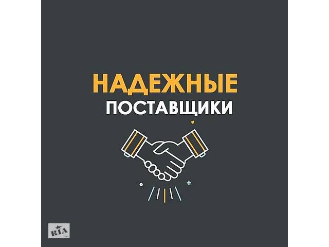 купить бу Дропшиппинг. 7км. Поставщик в Кропивницком (Кировоград)