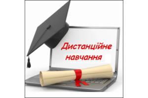 Дистанционное изучение иностранных языков!