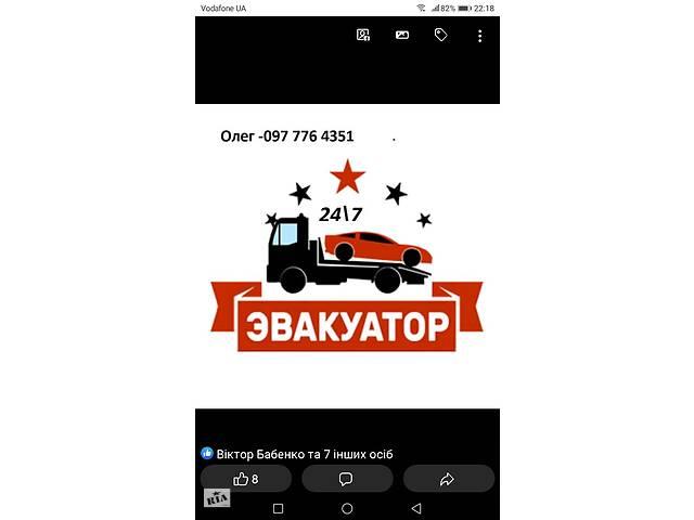 купить бу Евакуатор 24/7 в Киевской области