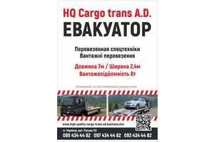 Евакуатор Чернівці платформа 7метрів эвакуатор