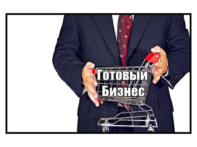 Готовый бизнес за 200 грн!/Интернет магазин под ключ/готовые лендинги- объявление о продаже   в Украине