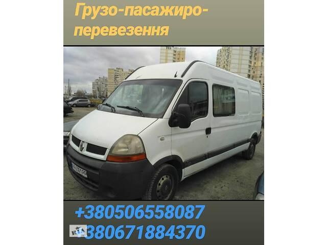бу Вантажоперевезення в Киевской области