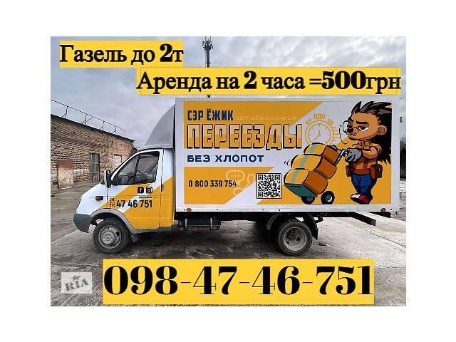 Грузовое Такси Днепр Переезды Грузчики - есть НДС