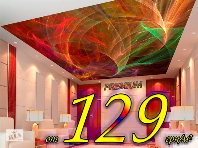 Качественные натяжные потолки от 129 грн/м2