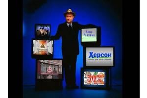Херсонское телевидение. Херсонське телебачення. Реклама
