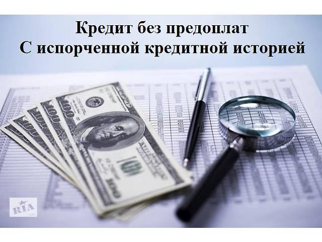 бу Кредит із зіпсованою кредитною історією  в Україні