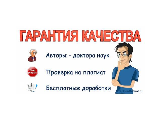 продам Курсовые и другие виды работ зекології, географии и туризма бу  в Украине