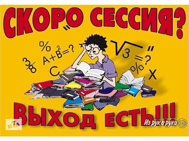 купить бу Курсовые, дипломные, контрольные работы, тезисы для экономистов!  в Украине