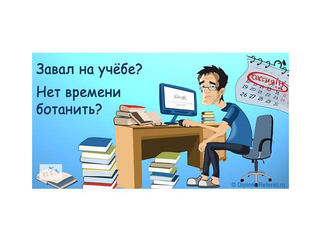 продам Курсовые, дипломные работы, рефераты, контрольные на заказ в Украине. Антиплагиат, авторское выполнение, сопровождение бу  в Украине