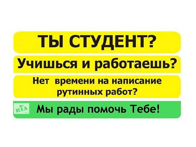 Курсовые, дипломные, рефераты, эссе, отчеты о практики, презентации, чертежи под заказ- объявление о продаже   в Украине