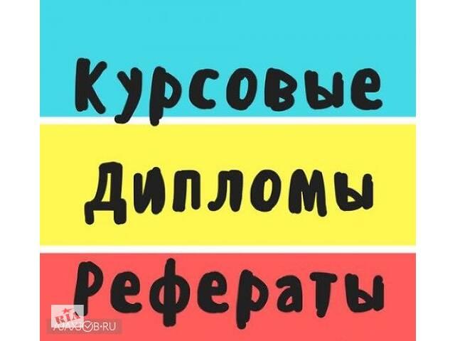 Курсові, контрольні, дипломні, реферати!!- объявление о продаже   в Україні