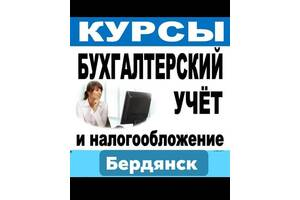 Курсы бухгалтеров, 1С Бердянск