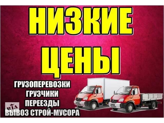 Квартирный/офисный переезд Грузоперевозки Грузовое такси  Грузчики Грузовые перевозки Грузоперевозки ГРУЗЧИКИ